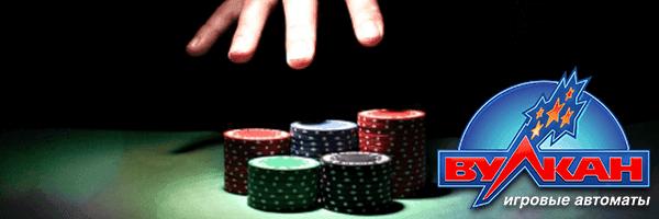 казино Вулкан на реальные деньги с выводом