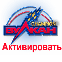 промокод Вулкан Чемпион