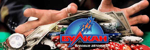 Vulcan com - игровые автоматы играть на деньги отзывы